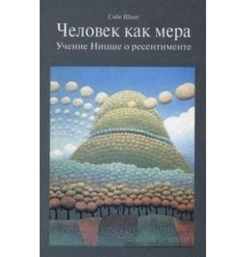 Человек как мера. Учение Ницше о ресентименте / Сибе Шаап