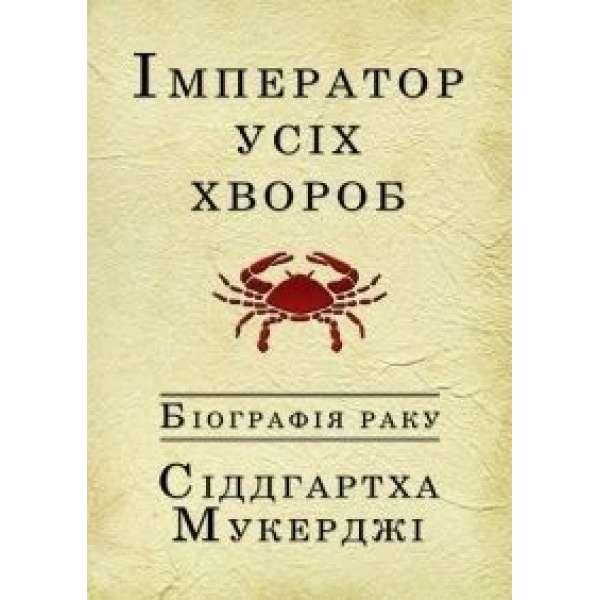 Імператор усіх хвороб. Біографія раку / Сіддгартха Мукерджі