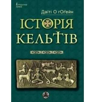 Історія Кельтів / Даїті О гОгейн