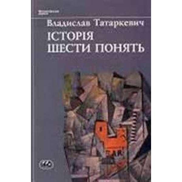 Історія шести понять / Владислав Татаркевич