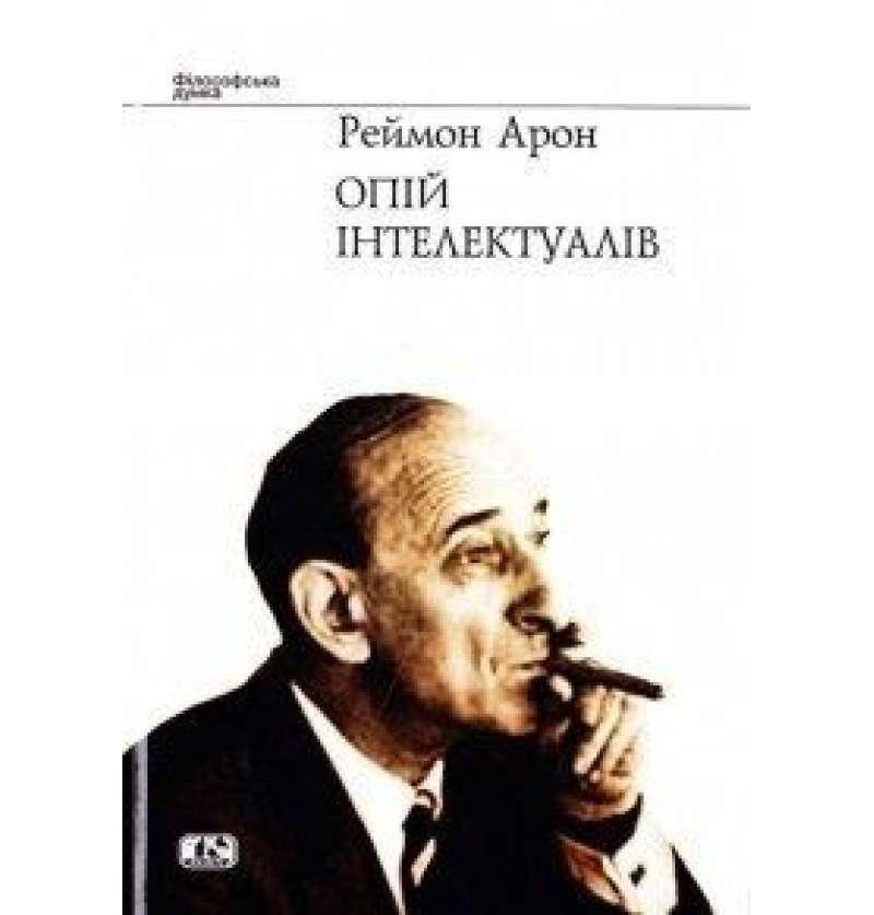 Опій інтелектуалів / Реймон Арон