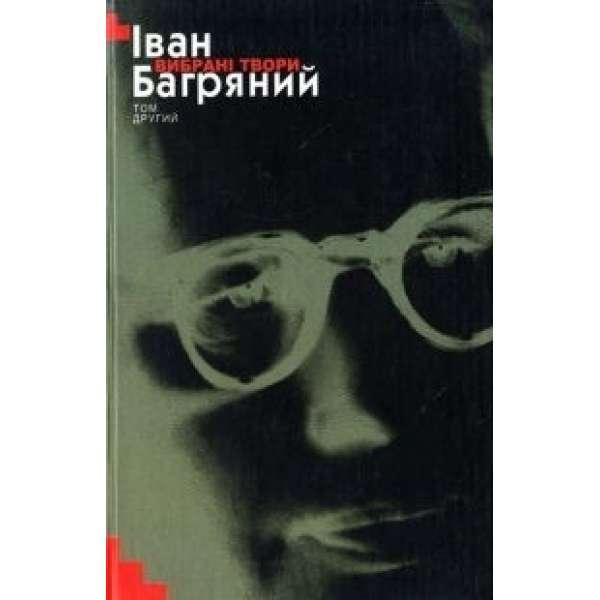 Вибрані твори Том ІІ / Іван Багряний